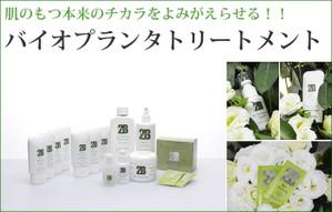 Bioplanter01