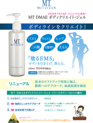 Mt_bodycreate_gel01
